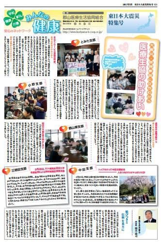 東日本大震災特集号
