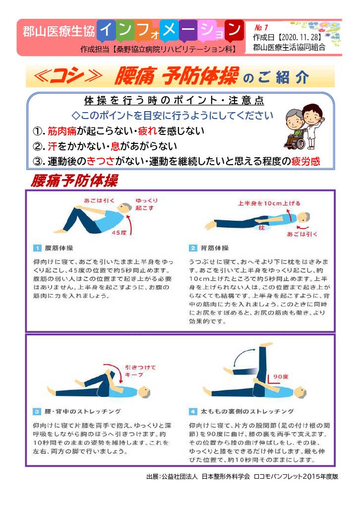 腰痛予防体操のご紹介