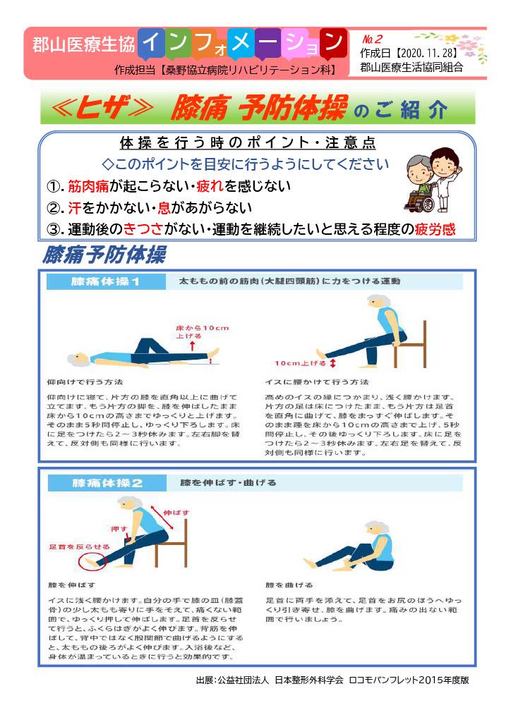 膝痛予防体操のご紹介