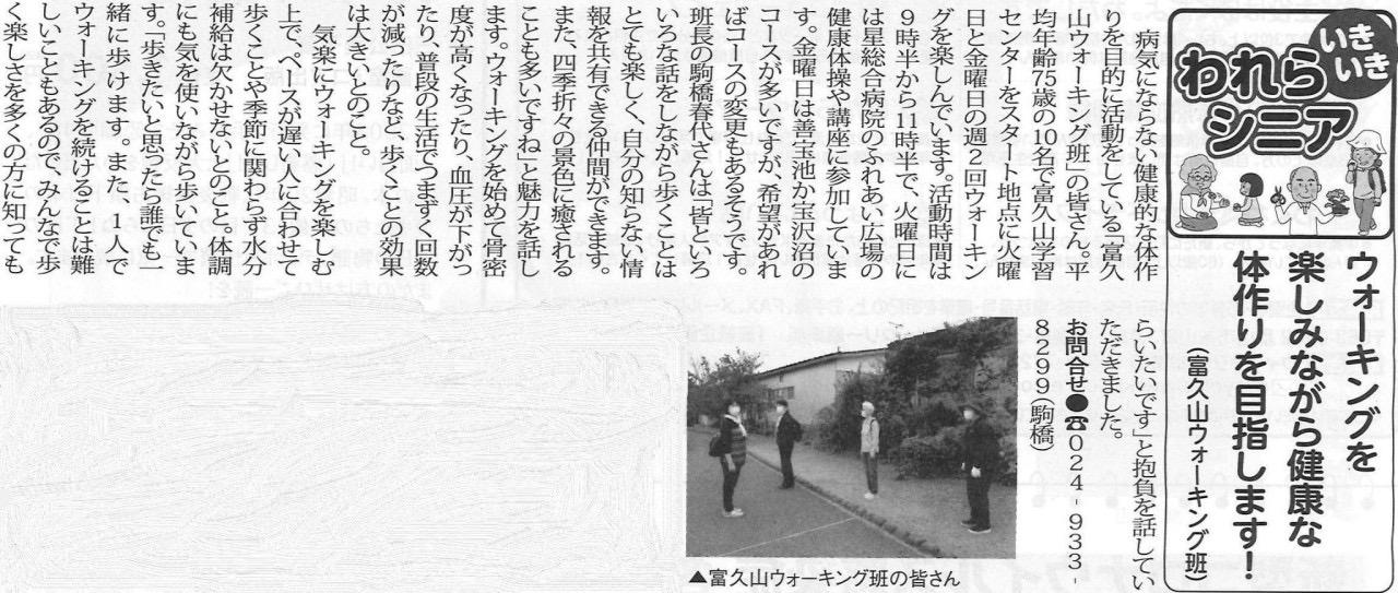 20211012_富久山支部ウォーキング班.JPG